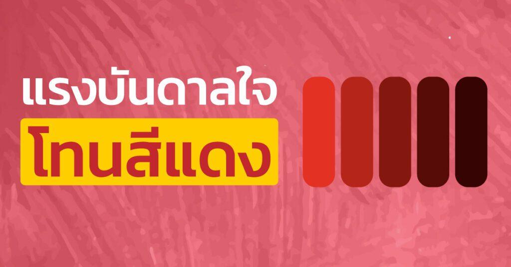 Color_โทนสีแดง 0