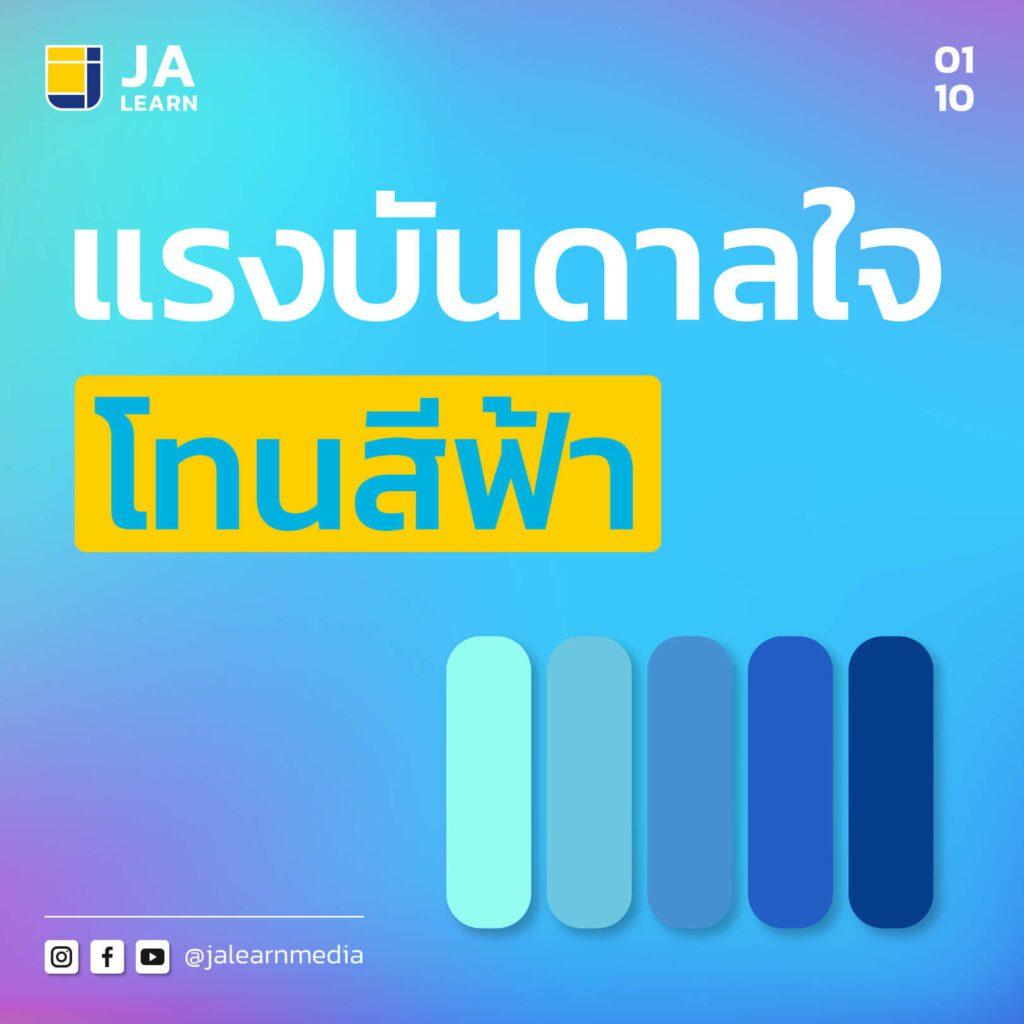 Color_Blue_1