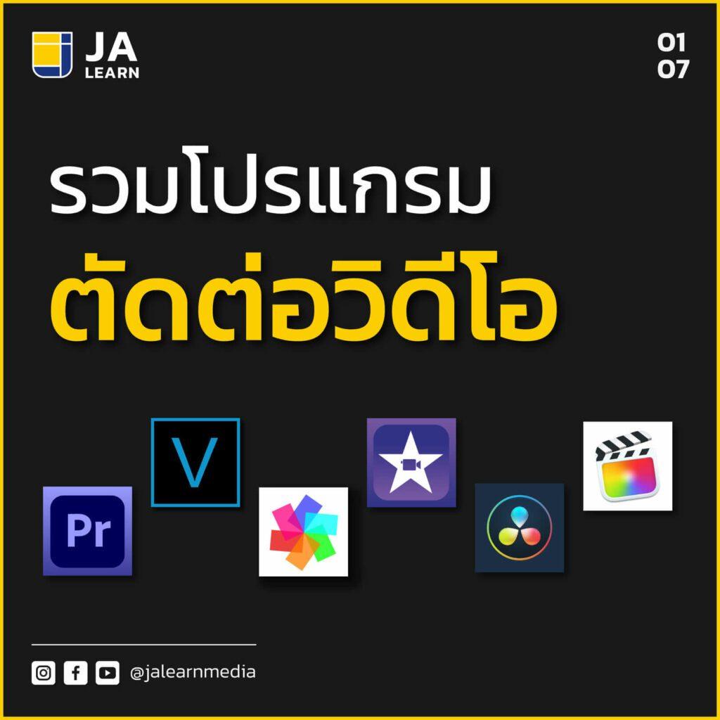 Editing_program_1