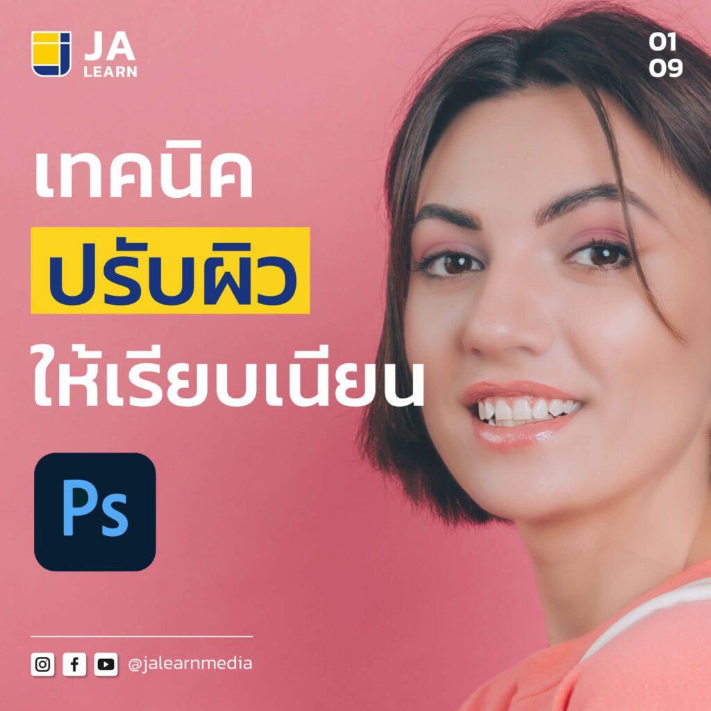 Photoshop_เทคนิคปรับผิวให้เนียน_1
