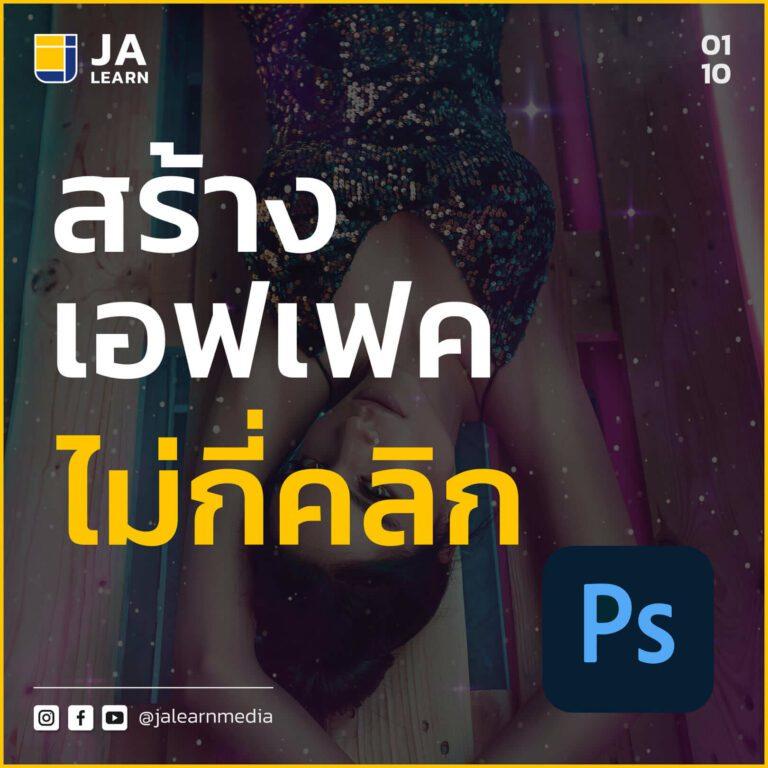Photoshop_Effect_1