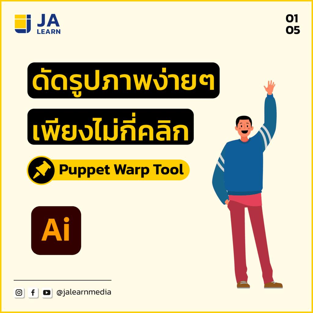 Puppet_1