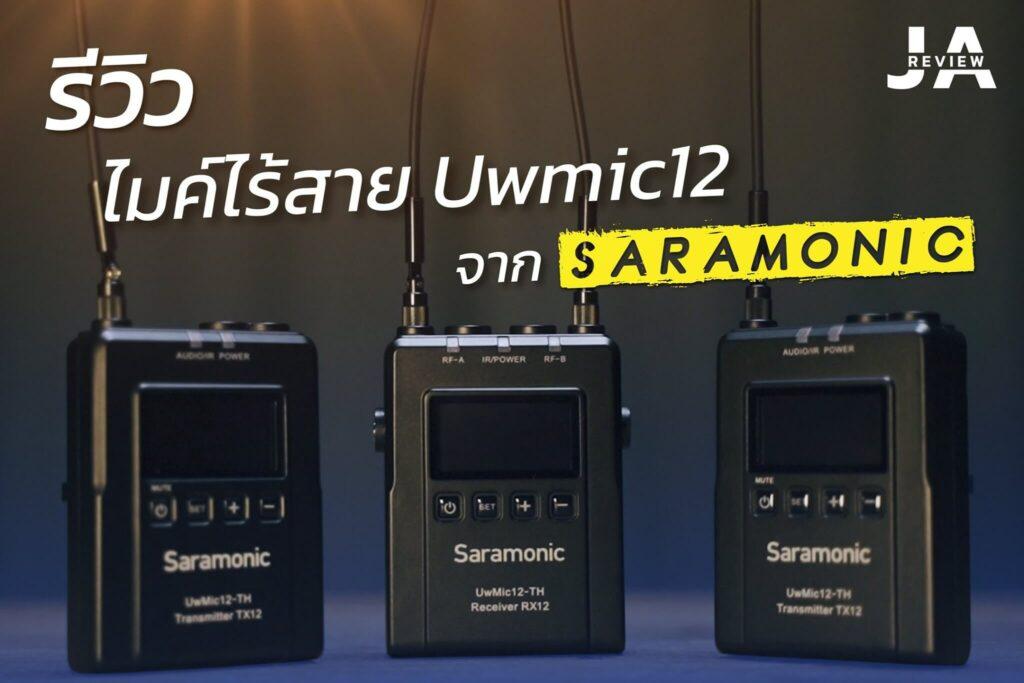 รีวิว Saramonic Uwmic12
