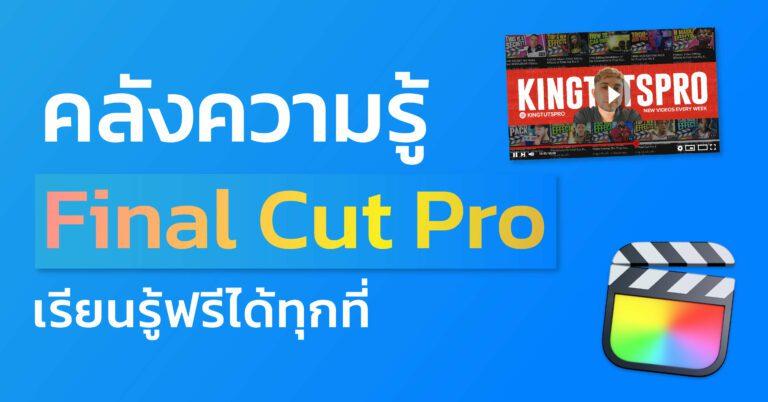 Finailcut_0