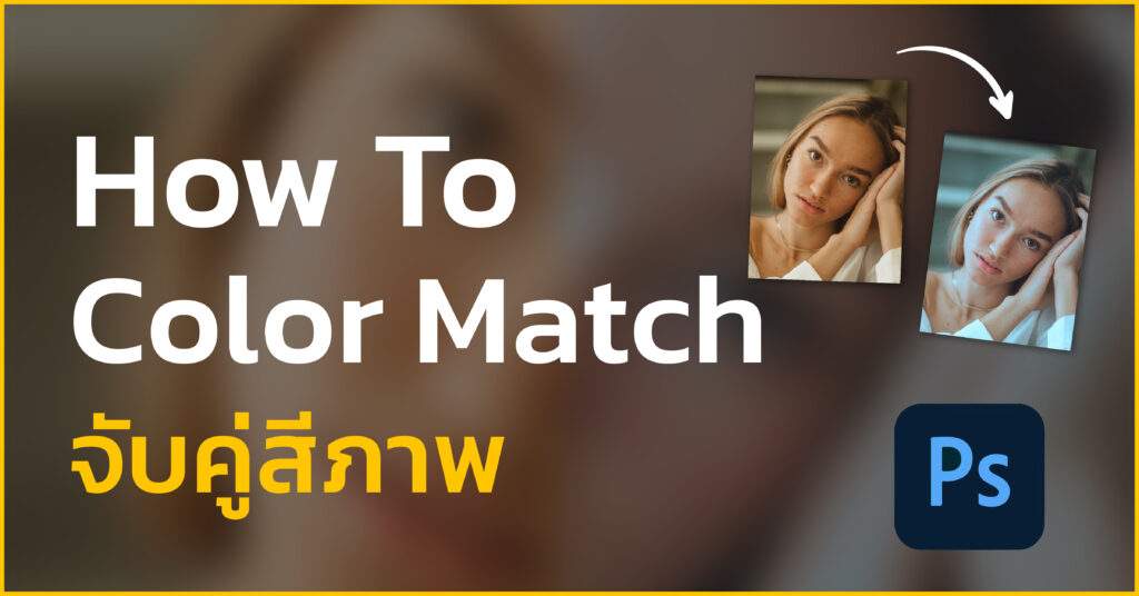 Howto_colormatch_1