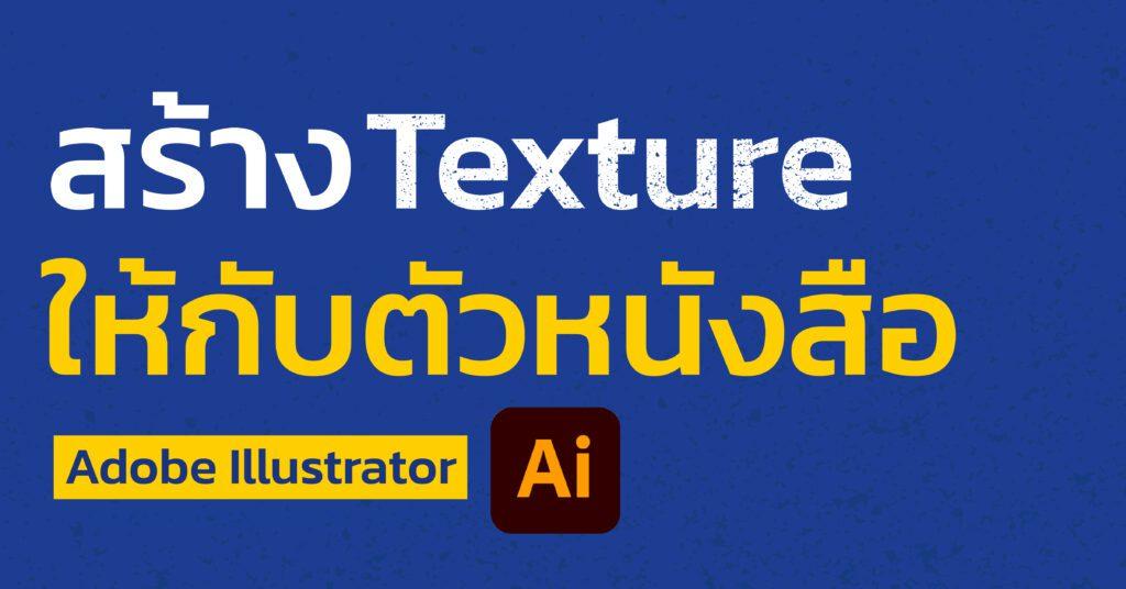 texture _0