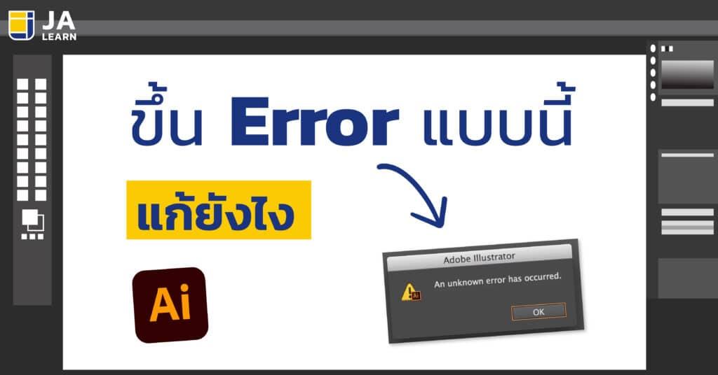 Saving Error Ai