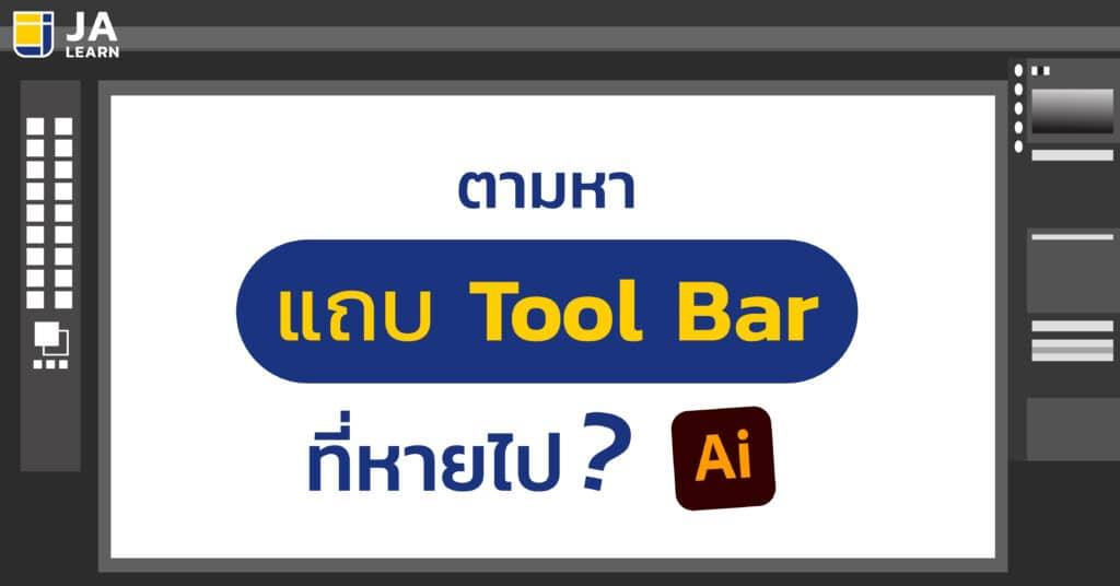 Tool Bar lost